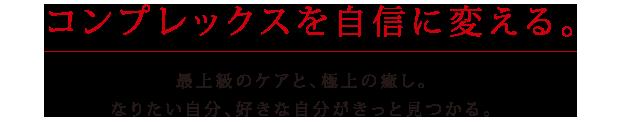 カオリビューティーサロンのホームページ